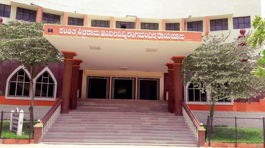 ಪಂಡಿತ  ಸಿದ್ದರಾಮ ಜಂಬಲದಿನ್ನಿ  ಜಿಲ್ಲಾ ರಂಗಮಂದಿರ