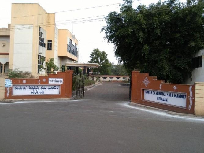 ಕುಮಾರ ಗಂಧರ್ವ ಕಲಾ ಮಂದಿರ
